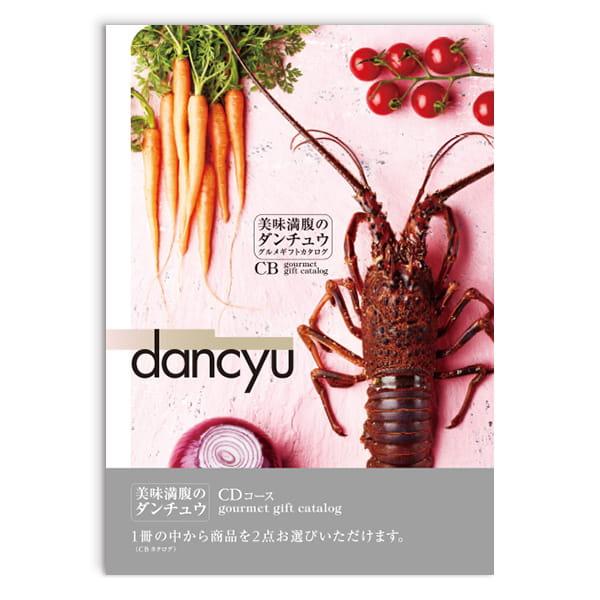 dancyu(ダンチュウ) グルメギフトカタログ <CD>