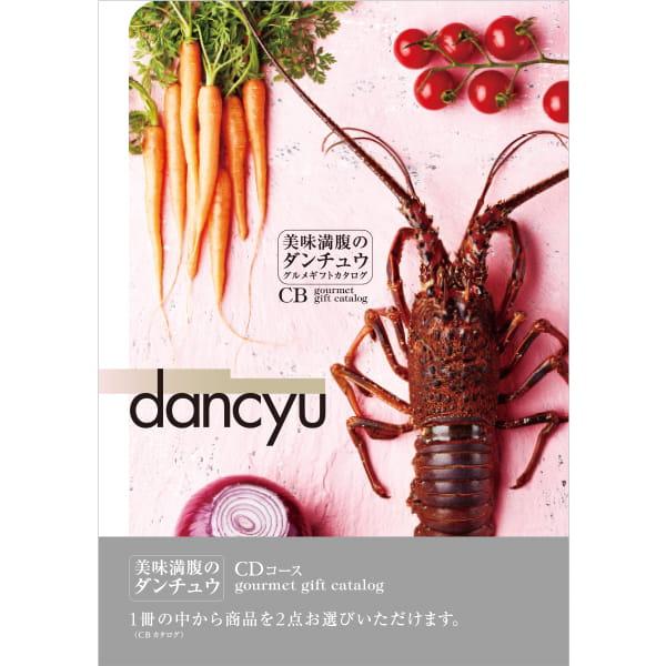 <風呂敷包み> dancyu(ダンチュウ) カタログギフト <CD+風呂敷(色のきれいなちりめん あじさい)>