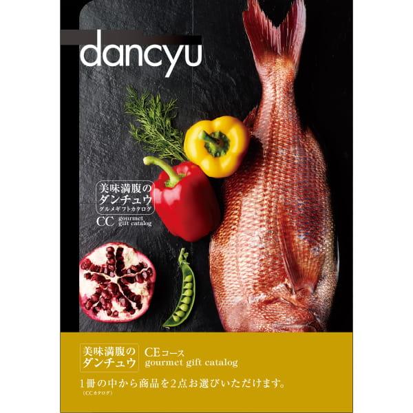 <風呂敷包み> dancyu(ダンチュウ) グルメギフトカタログ <CE+風呂敷(色のきれいなちりめん かぶの葉)>
