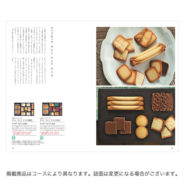 まほらまMade In Japan(メイドインジャパン) with 日本のおいしい食べ物 <NP10+藍(あい)> 2冊より選べます