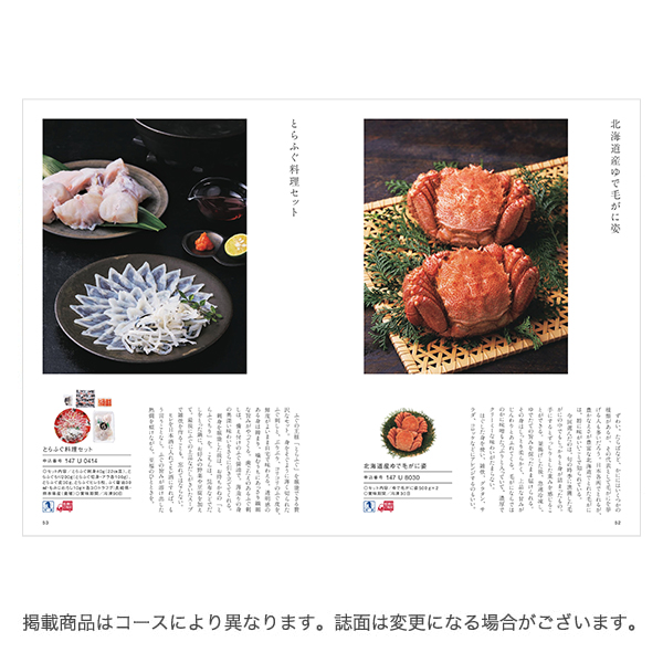 <風呂敷包み> まほらまMade In Japan(メイドインジャパン) with 日本のおいしい食べ物 <NP14+蓬(よもぎ)+風呂敷(色のきれいなちりめん あじさい)> 2冊より選べます