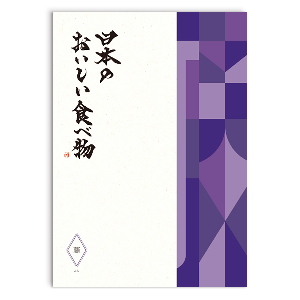 <風呂敷包み> まほらまMade In Japan(メイドインジャパン) with 日本のおいしい食べ物 <NP19+藤(ふじ)+風呂敷(色のきれいなちりめん あじさい)> 2冊より選べます