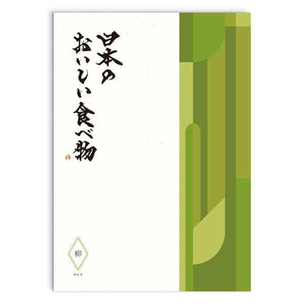 日本のおいしい食べ物 <柳(やなぎ)>