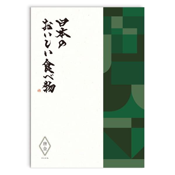 Made In Japan(メイドインジャパン) with 日本のおいしい食べ物 <MJ29+唐金(からかね)> 2冊より選べます