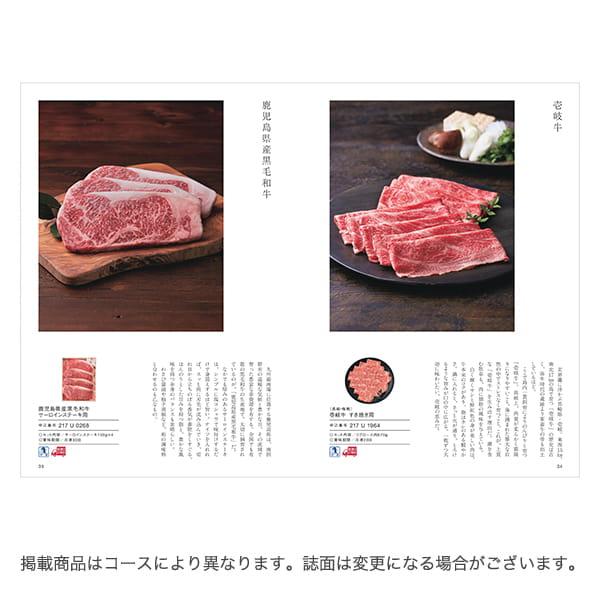 日本のおいしい食べ物 <唐金(からかね)>