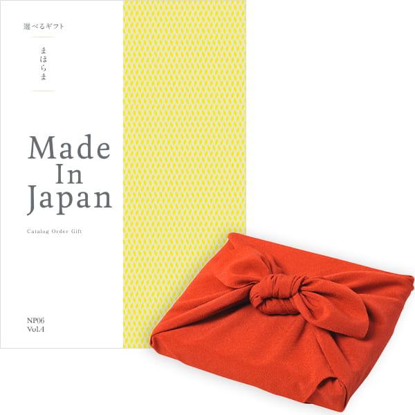 <風呂敷包み> まほらま Made In Japan(メイドインジャパン) カタログギフト <NP06+風呂敷(りんご)>