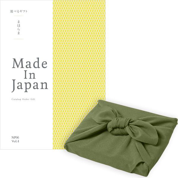 <風呂敷包み> まほらま Made In Japan(メイドインジャパン) カタログギフト <NP06+風呂敷(かぶの葉)>