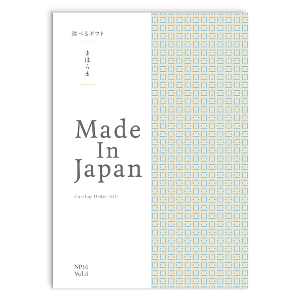 まほらま Made In Japan(メイドインジャパン) カタログギフト <NP10>
