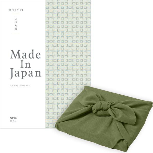 <風呂敷包み> まほらま Made In Japan(メイドインジャパン) カタログギフト <NP10+風呂敷(かぶの葉)>