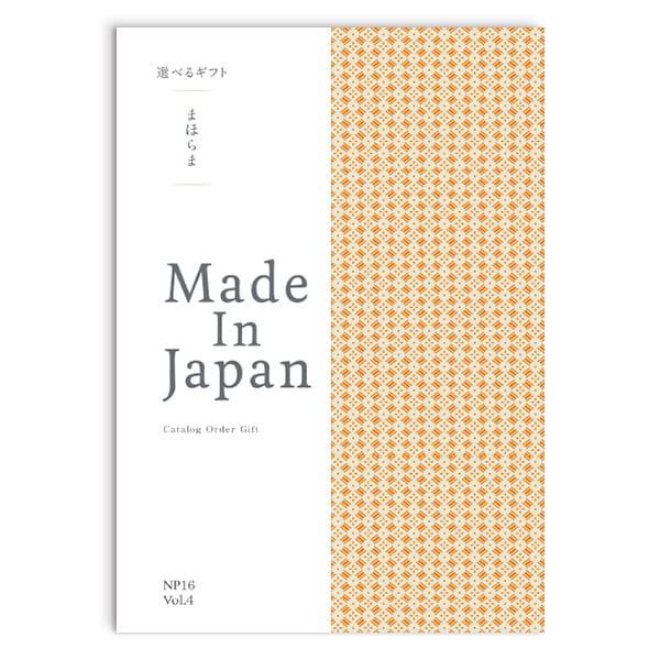 まほらま Made In Japan(メイドインジャパン) カタログギフト <NP16>