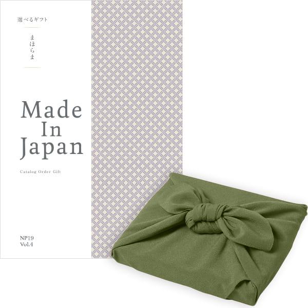 <風呂敷包み> まほらま Made In Japan(メイドインジャパン) カタログギフト <NP19+風呂敷(かぶの葉)>