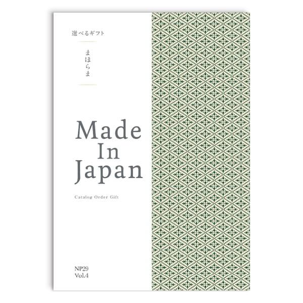 <風呂敷包み> まほらまMade In Japan(メイドインジャパン) with 日本のおいしい食べ物 <NP29+唐金(からかね)+風呂敷(色のきれいなちりめん かぶの葉)> 2冊より選べます