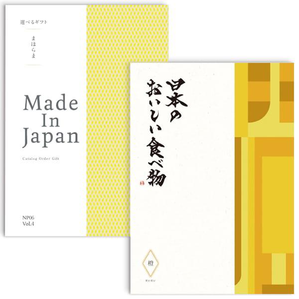 まほらまMade In Japan(メイドインジャパン) with 日本のおいしい食べ物 <NP06+橙(だいだい)> 2冊より選べます