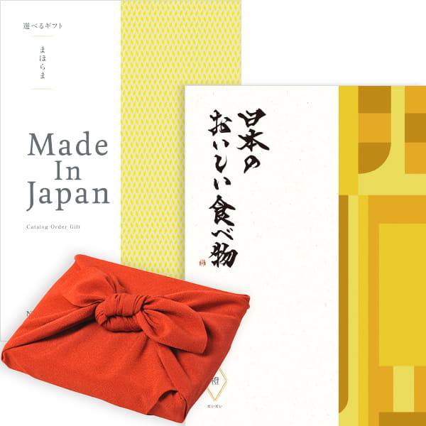 <風呂敷包み> まほらまMade In Japan(メイドインジャパン) with 日本のおいしい食べ物 <NP06+橙(だいだい)+風呂敷(色のきれいなちりめん りんご)> 2冊より選べます