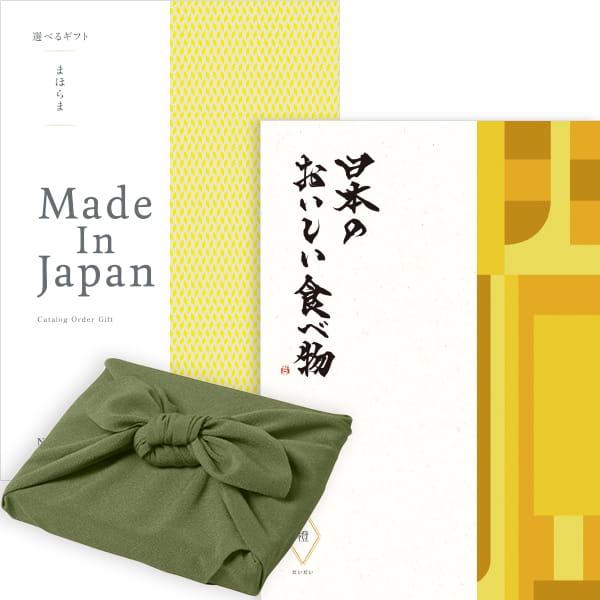 <風呂敷包み> まほらまMade In Japan(メイドインジャパン) with 日本のおいしい食べ物 <NP06+橙(だいだい)+風呂敷(色のきれいなちりめん かぶの葉)> 2冊より選べます