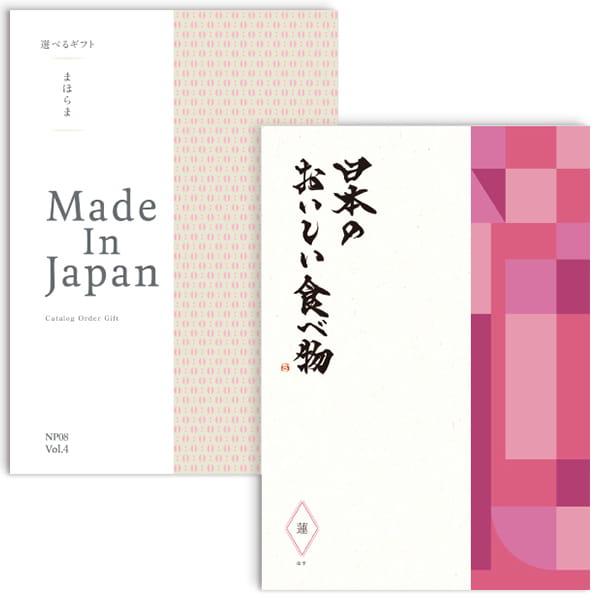 まほらまMade In Japan(メイドインジャパン) with 日本のおいしい食べ物 <NP08+蓮(はす)> 2冊より選べます