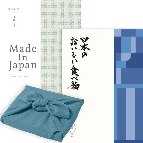 <風呂敷包み> まほらまMade In Japan(メイドインジャパン) with 日本のおいしい食べ物 <NP10+藍(あい)+風呂敷(色のきれいなちりめん あじさい)> 2冊より選べます