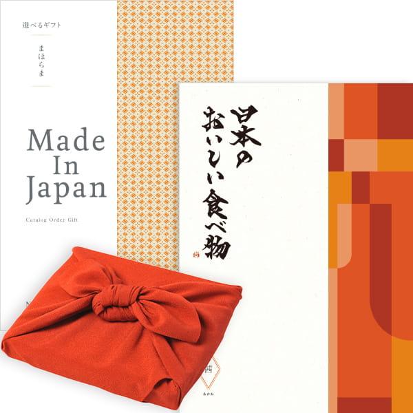 <風呂敷包み> まほらまMade In Japan(メイドインジャパン) with 日本のおいしい食べ物 <NP16+茜(あかね)+風呂敷(色のきれいなちりめん りんご)> 2冊より選べます