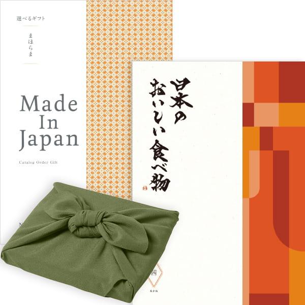 <風呂敷包み> まほらまMade In Japan(メイドインジャパン) with 日本のおいしい食べ物 <NP16+茜(あかね)+風呂敷(色のきれいなちりめん かぶの葉)> 2冊より選べます
