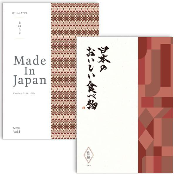 まほらまMade In Japan(メイドインジャパン) with 日本のおいしい食べ物 <NP26+伽羅(きゃら)> 2冊より選べます