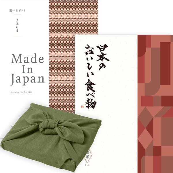 <風呂敷包み> まほらまMade In Japan(メイドインジャパン) with 日本のおいしい食べ物 <NP26+伽羅(きゃら)+風呂敷(色のきれいなちりめん かぶの葉)> 2冊より選べます