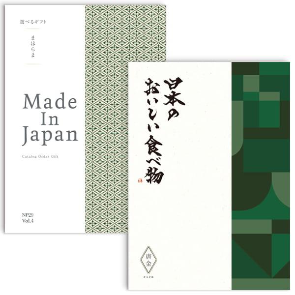 まほらまMade In Japan(メイドインジャパン) with 日本のおいしい食べ物 <NP29+唐金(からかね)> 2冊より選べます