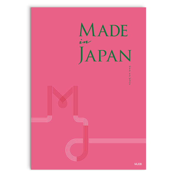 Made In Japan(メイドインジャパン) カタログギフト <MJ08>