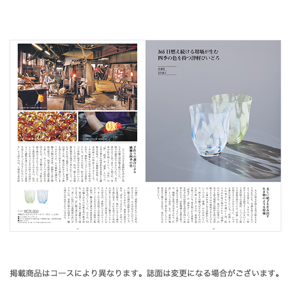 <風呂敷包み> まほらま Made In Japan(メイドインジャパン) カタログギフト <NP08+風呂敷(あじさい)>