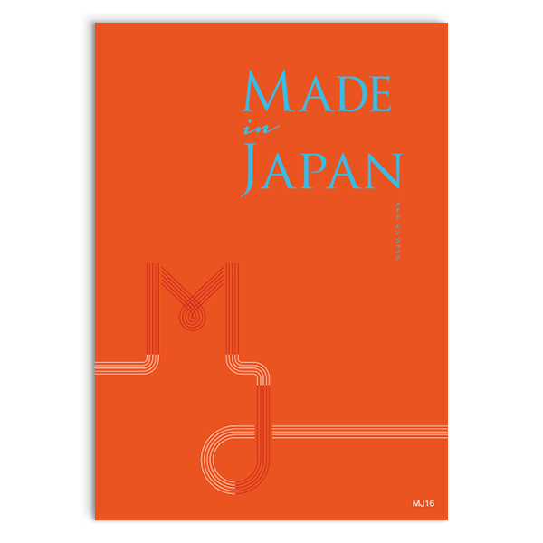 Made In Japan(メイドインジャパン) カタログギフト <MJ16>