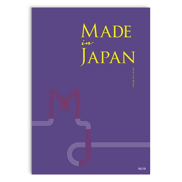 Made In Japan(メイドインジャパン) カタログギフト <MJ19>