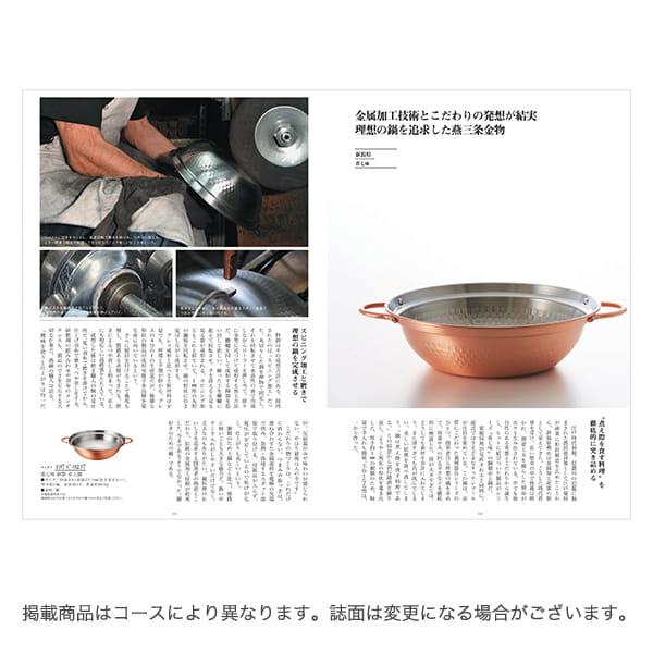 まほらま Made In Japan(メイドインジャパン) カタログギフト <NP19>