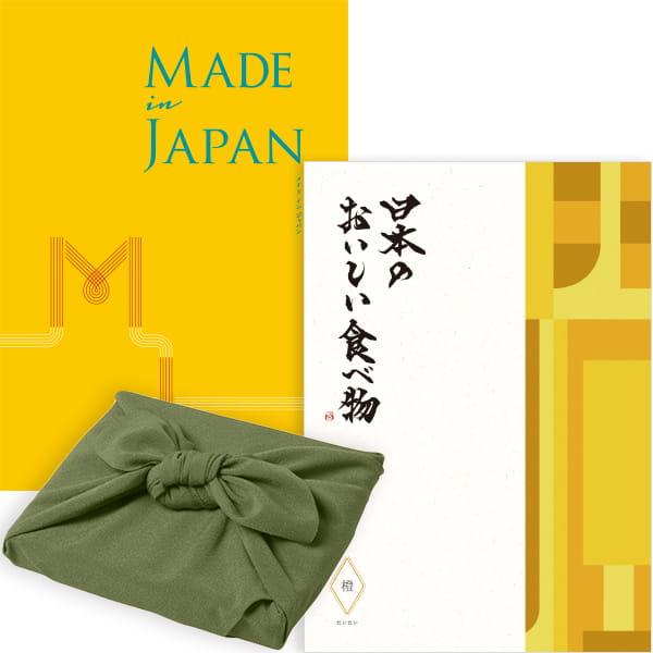 <風呂敷包み> Made In Japan(メイドインジャパン) with 日本のおいしい食べ物 <MJ06+橙(だいだい)+風呂敷(色のきれいなちりめん かぶの葉)> 2冊より選べます