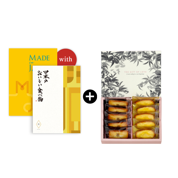【引出物宅配便】Made In Japan with 日本のおいしい食べ物 <MJ06+橙(だいだい)>+アンリ・シャルパンティエ / ブライダルギフト フィナンシェ・マドレーヌ詰合せ(10個入り)