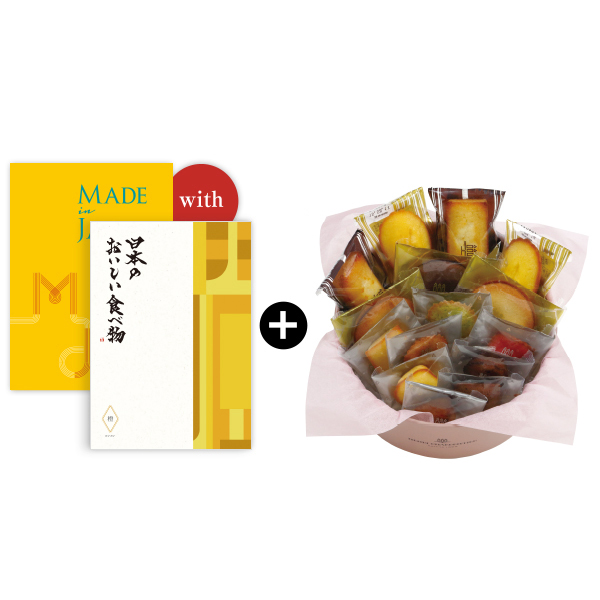 【引出物宅配便】Made In Japan with 日本のおいしい食べ物 <MJ06+橙(だいだい)>+アンリ・シャルパンティエ / ブライダルギフト ガトー・キュイ・アソート