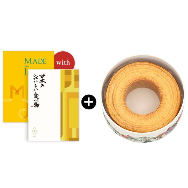 【引出物宅配便】Made In Japan with 日本のおいしい食べ物 <MJ06+橙(だいだい)>+アンリ・シャルパンティエ / アンリ&シルビア ラ・クロンヌ・ドゥ・フルール(バームクーヘン)30個以上でご注文ください