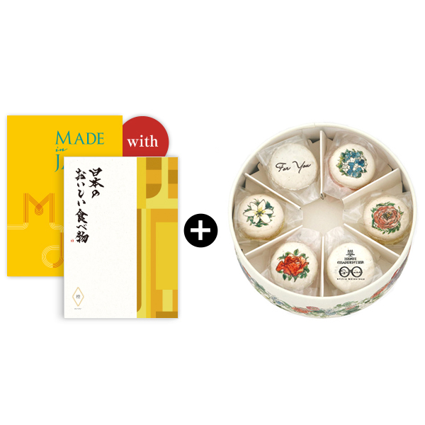 【引出物宅配便】Made In Japan with 日本のおいしい食べ物 <MJ06+橙(だいだい)>+アンリ・シャルパンティエ / アンリ&シルビア ル・コリエ(マカロン6個セット)30個以上でご注文ください