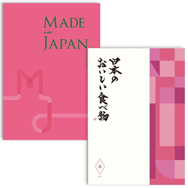 Made In Japan(メイドインジャパン) with 日本のおいしい食べ物 <MJ08+蓮(はす)> 2冊より選べます
