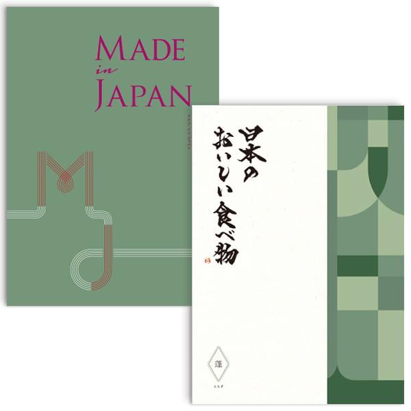 Made In Japan(メイドインジャパン) with 日本のおいしい食べ物 <MJ14+蓬(よもぎ)> 2冊より選べます