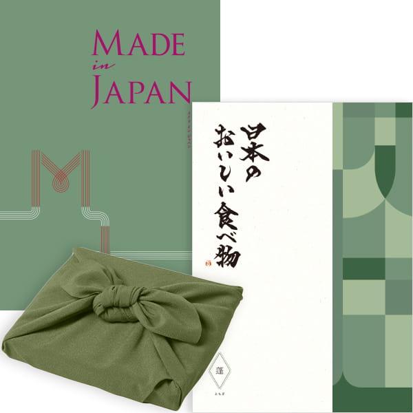 <風呂敷包み> Made In Japan(メイドインジャパン) with 日本のおいしい食べ物 <MJ14+蓬(よもぎ)+風呂敷(色のきれいなちりめん かぶの葉)> 2冊より選べます