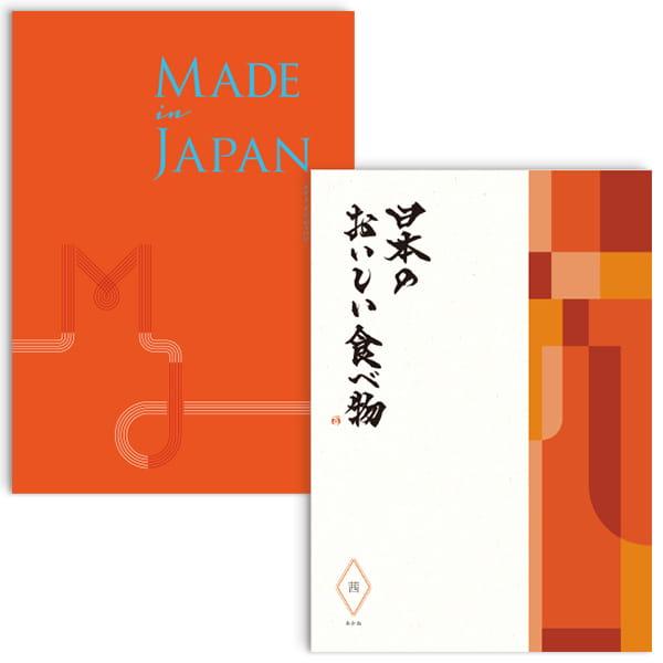 Made In Japan(メイドインジャパン) with 日本のおいしい食べ物 <MJ16+茜(あかね)> 2冊より選べます