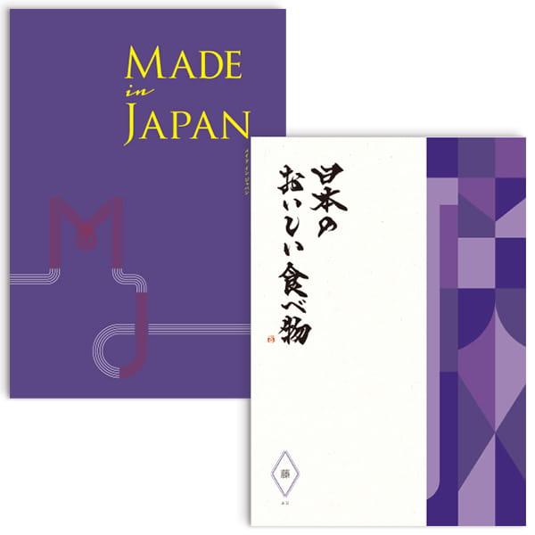 Made In Japan(メイドインジャパン) with 日本のおいしい食べ物 <MJ19+藤(ふじ)> 2冊より選べます