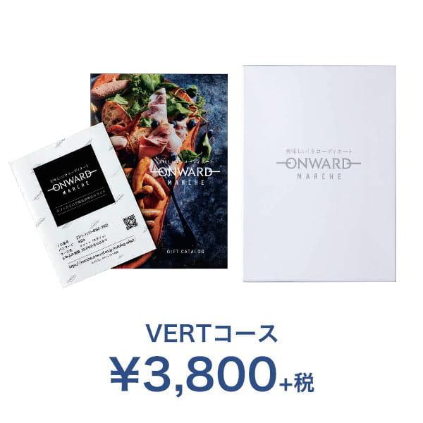 ONWARD MARCHE(オンワード・マルシェ) カタログギフト <VERT(ヴェール)>