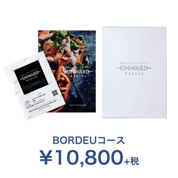 ONWARD MARCHE(オンワード・マルシェ) カタログギフト <BORDEAU(ボルドー)>