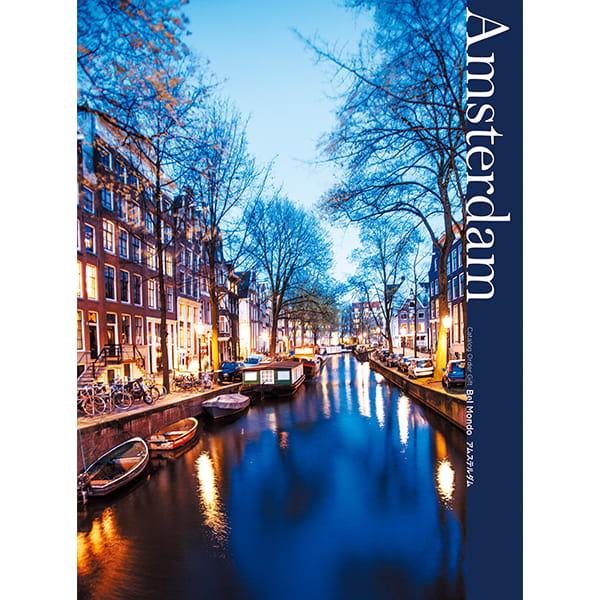 選べるギフト Bel Mondo(ベルモンド) <Amsterdam(アムステルダム)>