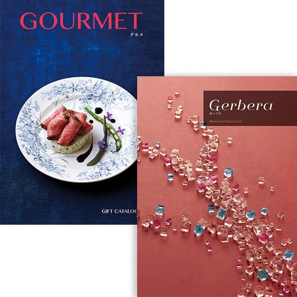 メモリアルセレクション with Gourmet <Gerbera(ガーベラ)+GG> 2冊より選べます