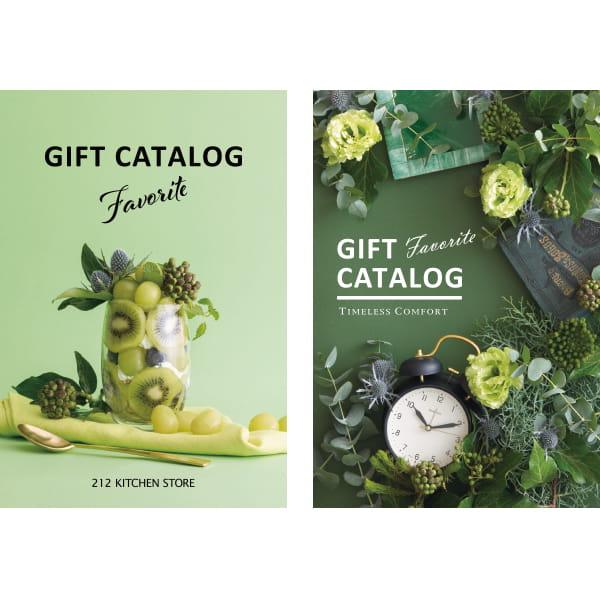 タイムレスコンフォート 212キッチンストア ギフトカタログ <FAVORITE(フェイヴァリット)> 2冊より選べます