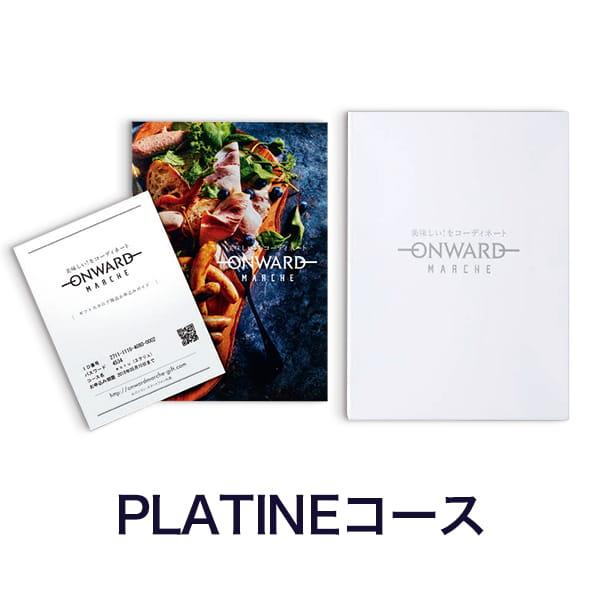 ONWARD MARCHE(オンワード・マルシェ) カタログギフト <PLATINE(プラティーヌ)>