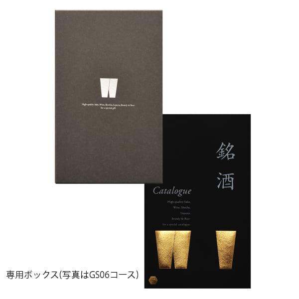 銘酒カタログギフト <GS03>
