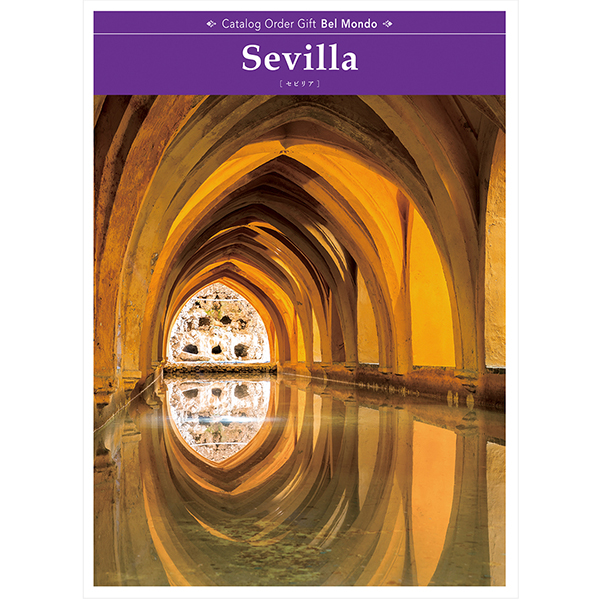 選べるギフト Bel Mondo(ベルモンド) <Sevilla(セビリア)>