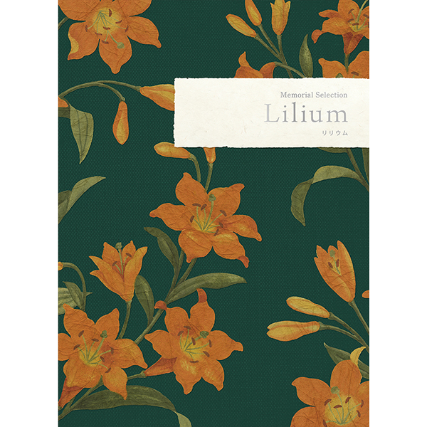 選べるギフト メモリアルセレクション <Lilium(リリウム)>
